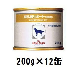 ロイヤルカナン 犬用  消化器サポート 低脂肪 缶...