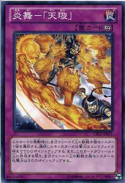 炎舞-「天セン」 ノーマル CBLZ-JP071 【罠カ...