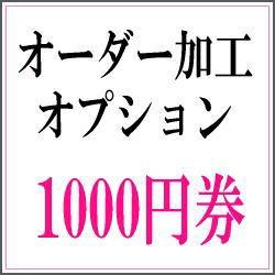 オーダー加工 オプションチケット 1000円券
