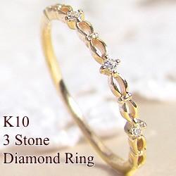 指輪 10金リング 3ストーンダイヤモンド 3粒ダイ...