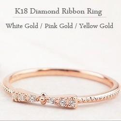リボンリング ピンキーリング 18金 ダイヤモンド ...