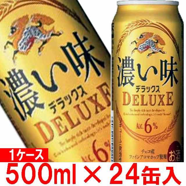 キリン 濃い味 <デラックス> 500ml 1ケース2...