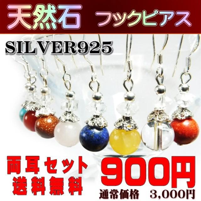 通常価格3,000円!選べる8タイプ・パワーストー...
