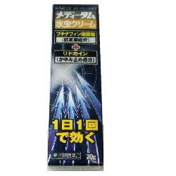 【第(2)類医薬品】メディータム水虫クリーム 2...