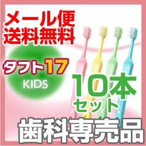 【メール便 送料無料】オーラルケア タフト17 歯...