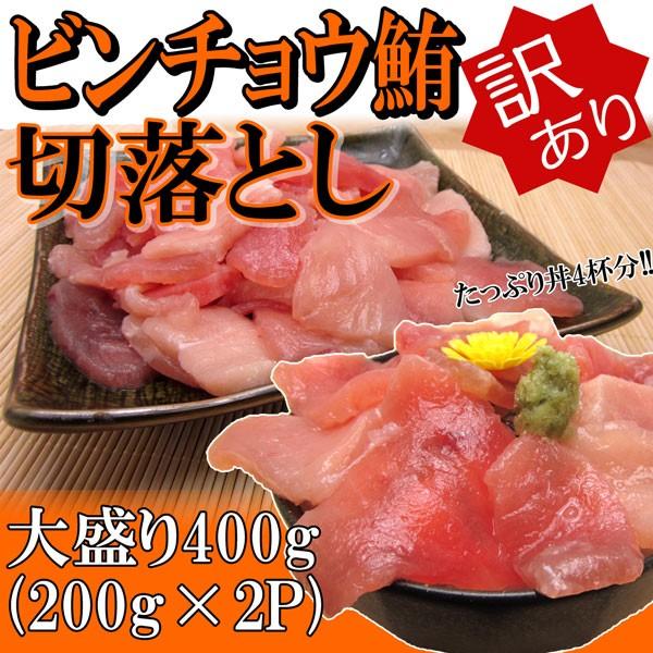 【訳あり】ビンチョウマグロ切落としたっぷり400...