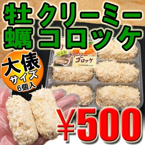 【衣付きで便利!!】牡蠣クリーミーコロッケ大俵サ...