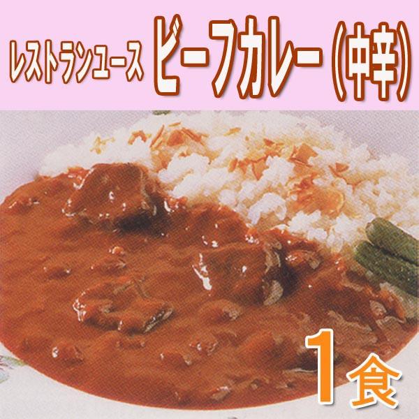 【同梱用】★ビーフカレー中辛 1食  /ニチレイ業...
