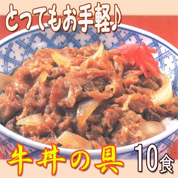本格味牛丼の具 10人前 ニチレイ業務用冷