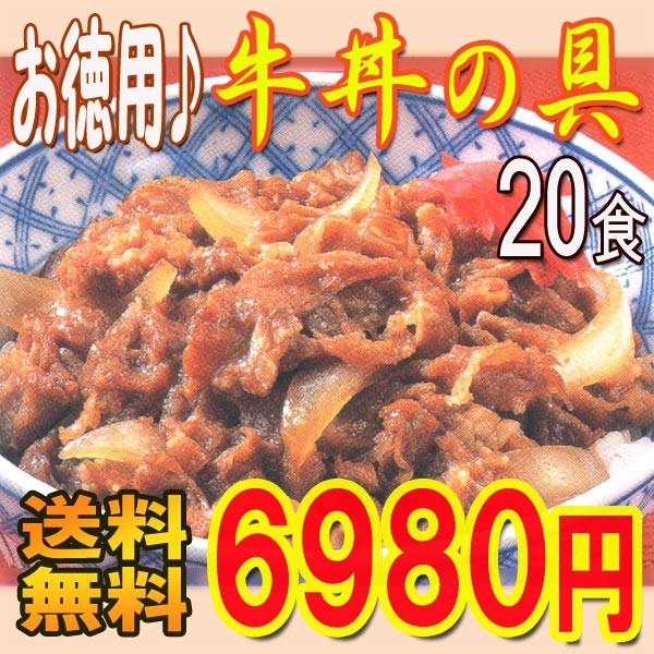 【送料無料】本格味牛丼の具20人前 お徳用