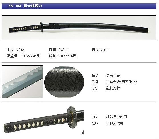 最上級品/居合刀 ZSシリーズ/ 居合練習シリーズ 居合刀 居合練習刀 2尺3.5寸