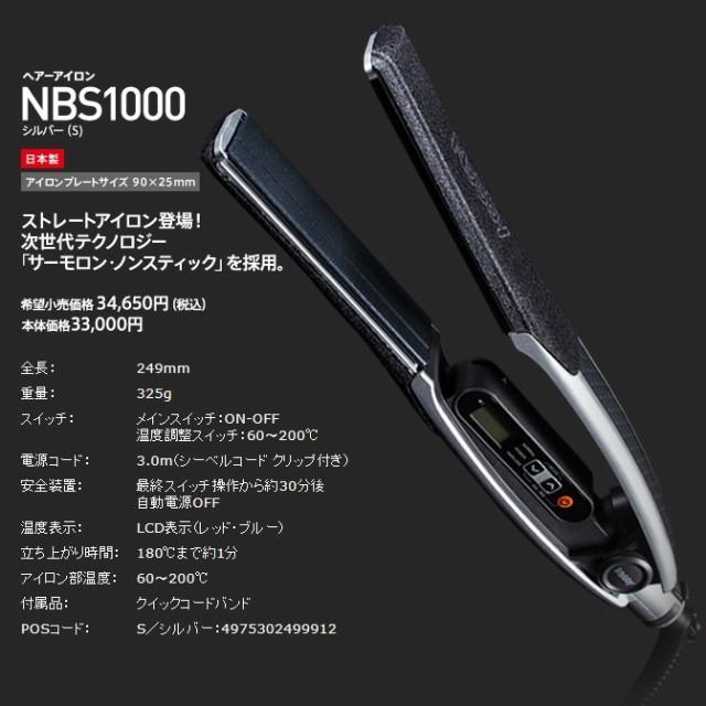 Nobby プロ用 ヘアーストレートアイロン NBS1000...