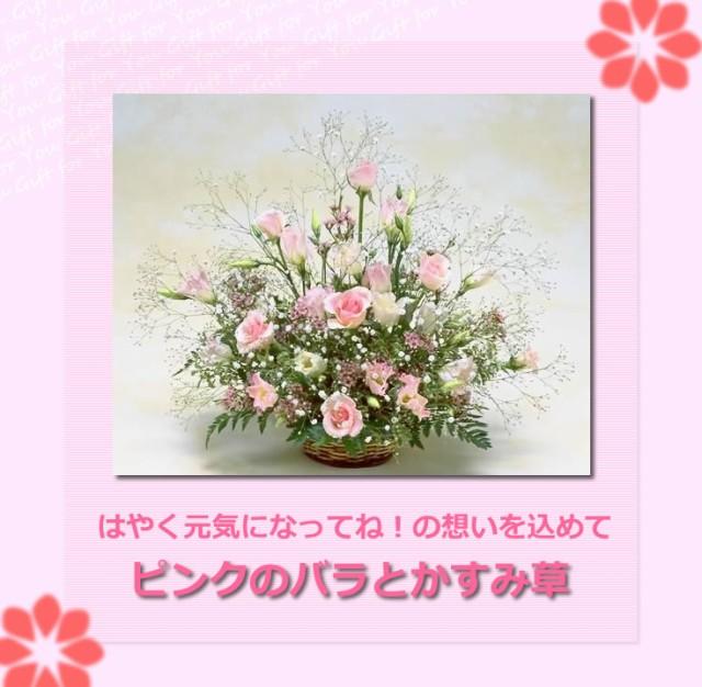 【お見舞いのお花】ピンクのバラとカスミソウ【誕...