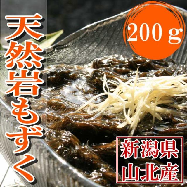 【新潟県山北産】天然岩もずく[塩もずく]200g/お...