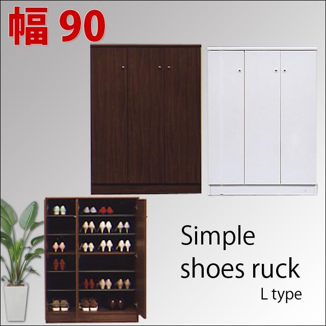 【送料無料】シンプルシューズボックス(L) 幅90cm...