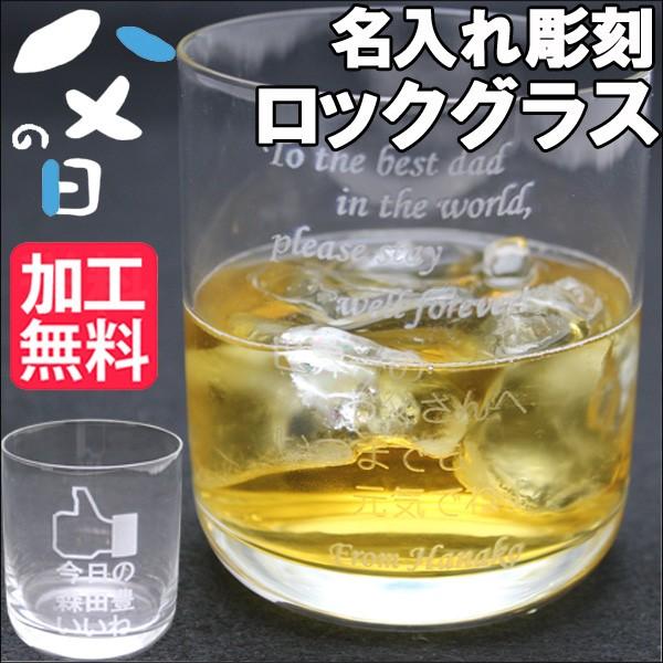 【最短当日発送】名入れ ロックグラス オリジナル...