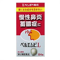 dai  クラシエ ベルエムピL 84錠 蓄膿症 慢性鼻...