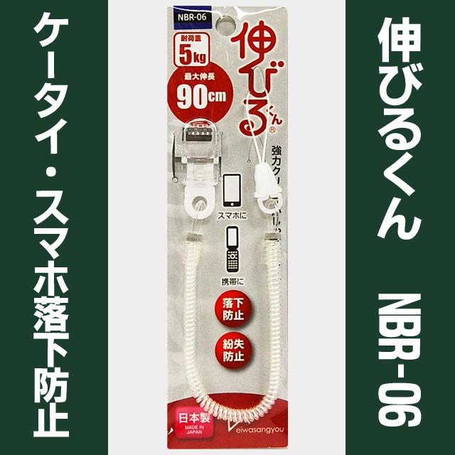 伸びるくん コイルストラップ NBR-06CL【3304】強...