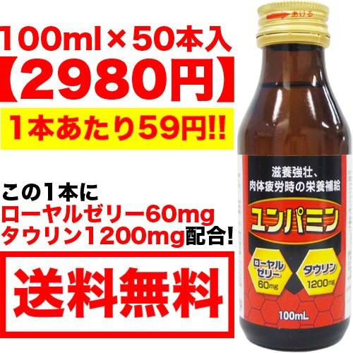 滋養強壮ドリンク ユンパミン 50本セット★送料無...