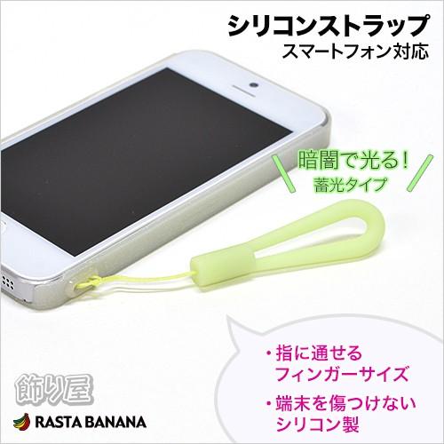 ラスタバナナ スマートフォン対応 シリコンストラ...