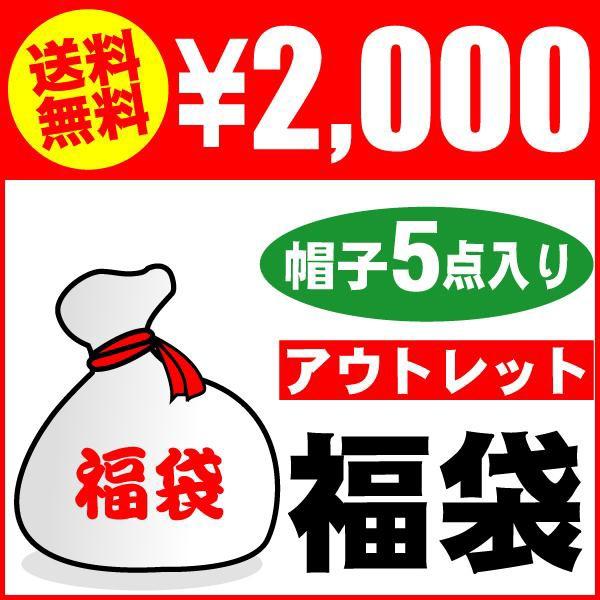 (帽子 SALE  福袋 )SALE 2000円 送料無料!...