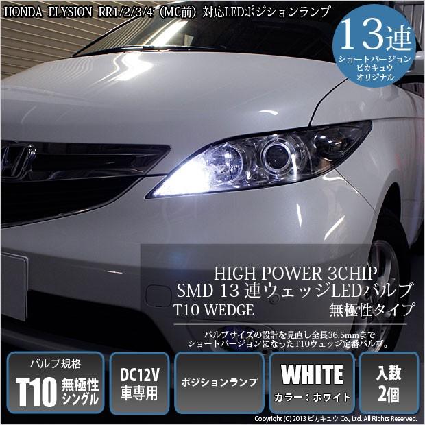 3-A-7 即納★エリシオンRR1/2/3/4(MC前)対応 ポ...