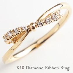 リボンリング ダイヤモンド  ピンキーリング 10金...
