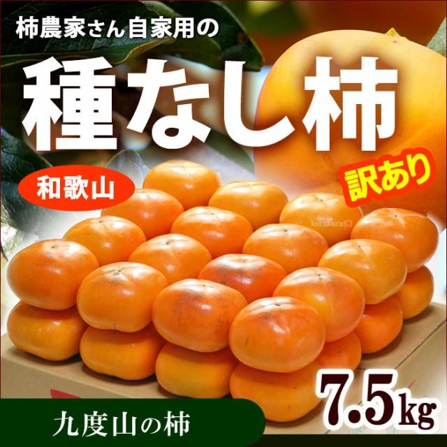 訳あり種なし柿(約7.5kg)和歌山九度山産 ご家庭用...