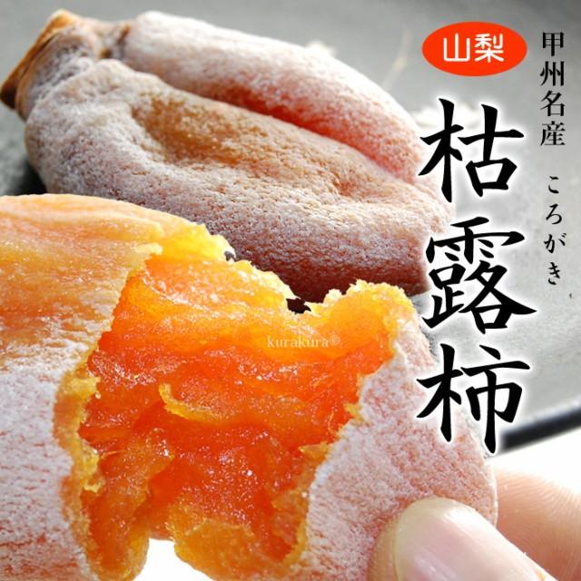 甲州枯露柿 秀品(大8玉)山梨産 ころがき ころ柿 ...