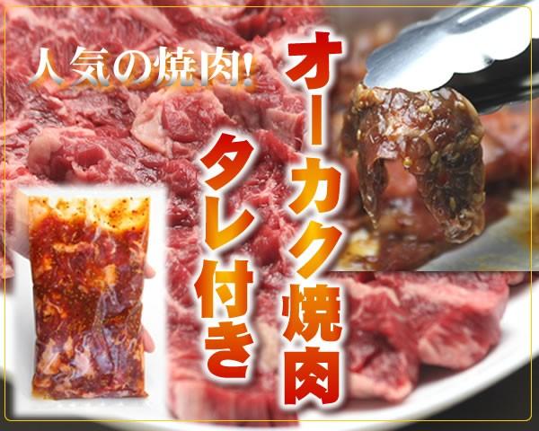 たれ付きハラミ 焼肉 1kg
