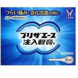 【第(2)類医薬品】ぢの痛み・はれ・出血に!大...