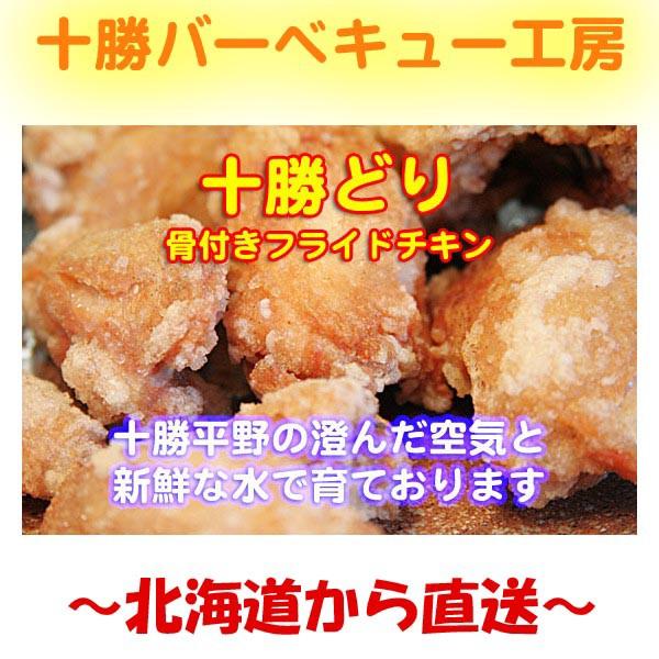 新鮮♪骨付きフライドチキン500g ※未調理品(味...