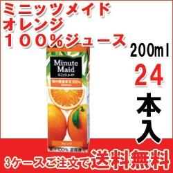 ミニッツメイドオレンジ100%ジュース 200ml×24...