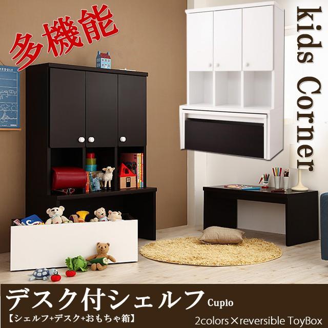 【送料無料】デスク付シェルフ シェルフ+デスク+...