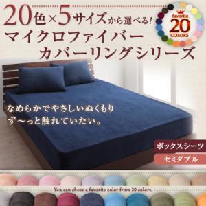 【送料無料】20色から選べるマイクロファイバーカ...