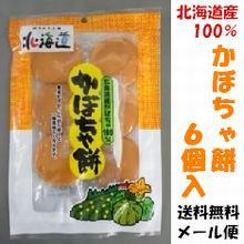 北海道産かぼちゃ餅6個入/スイーツ/レトル