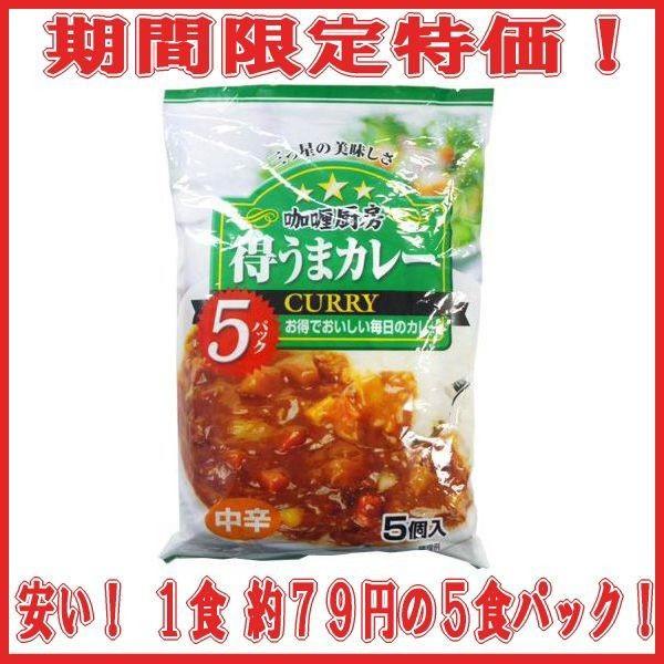 カレー レトルト180g 5食分セット