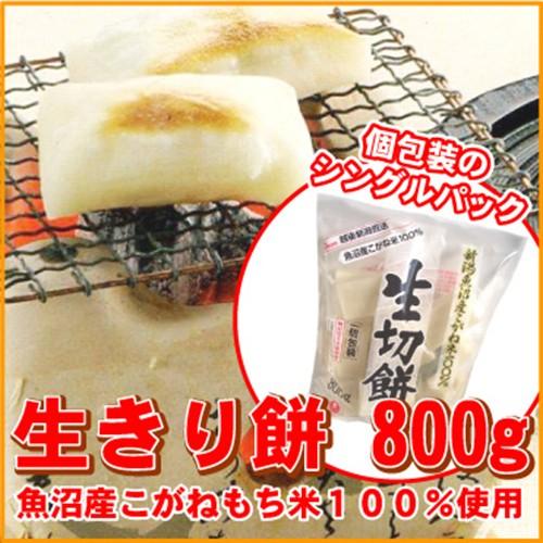 魚沼産黄金もち米使用☆生切り餅1袋(約800g)【...