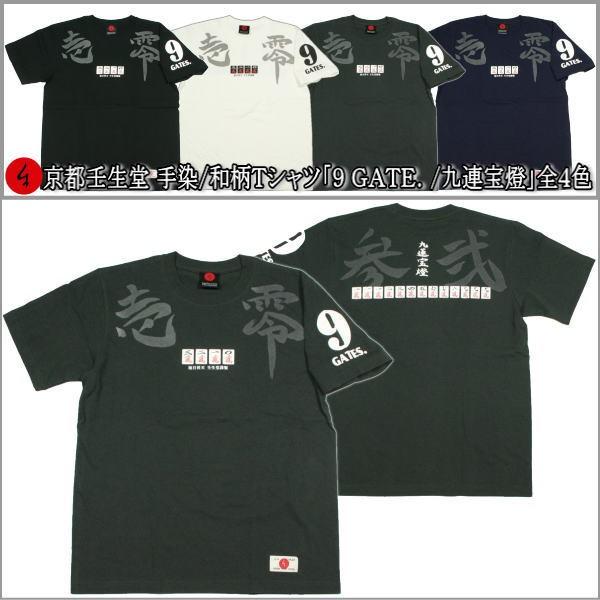 【1】京友禅/和柄Tシャツ「九連宝燈/9GATE....
