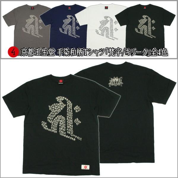 【1】京友禅/和柄Tシャツ「梵字/キリーク」(仏画...