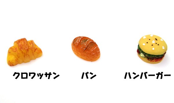 【10個セット】 デコレーションパーツ/パン全3種...