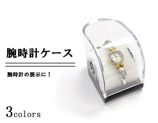 腕時計用ケース(ブラック/オレンジ/ピンク)■展...