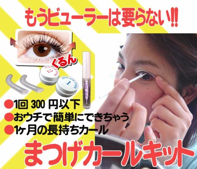 【くるくる本舗】サロン品質セルフまつげパーマ★...
