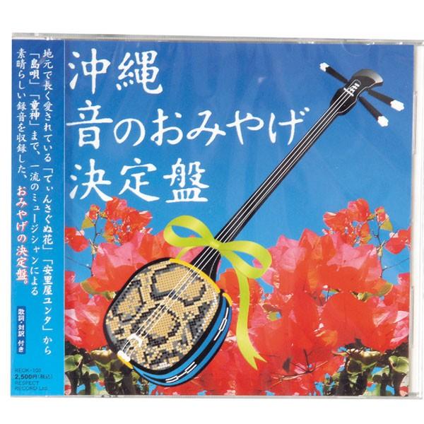 沖縄音のおみやげ決定盤 (1)
