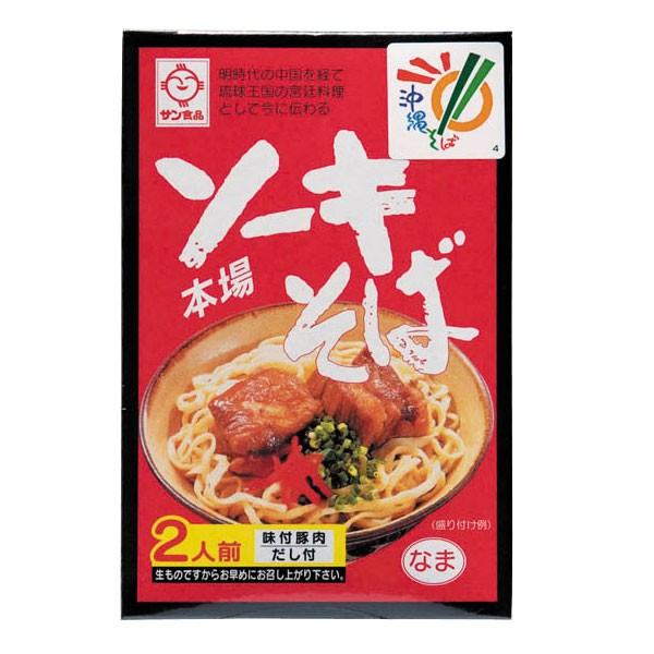 ソーキそば 生麺 箱入 2食