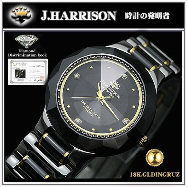 J.HARRISON ジョン・ハリソン定価98000円 ブラン...