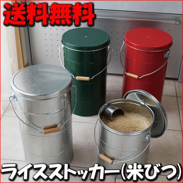 送料無料 日本製 オバケツ ライスストッカー(米...