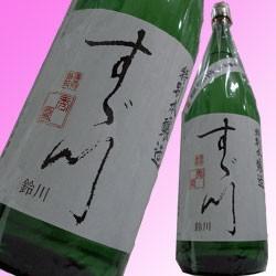 秀鳳 特別本醸造【すず川】生原酒1.8L