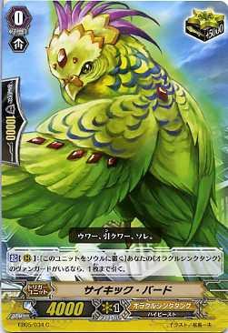 サイキック・バード  EB05/034  C  【カード...