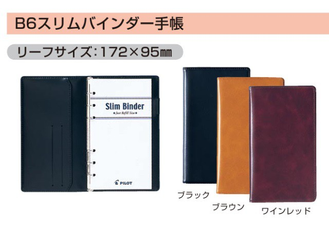 パイロット【B6システム手帳◆薄型合皮】